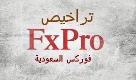 ترخيص شركة Fxpro