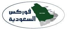 فوركس السعودية