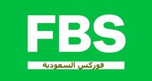 تقيم شركة FBS