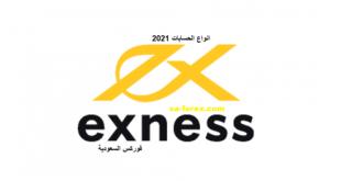 انواع حسابات تداول الفوركس في شركة Exness لعام 2021