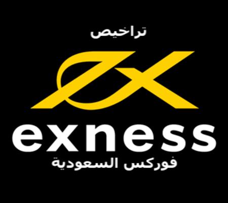 تراخيص شركة اكسنس