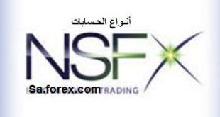 انواع حسابات nsfx